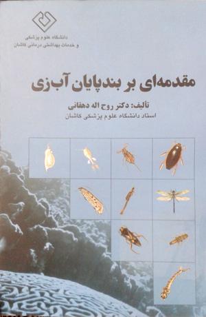 کتابهای دکترروح الله دهقانی