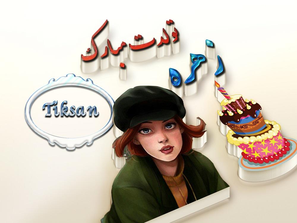 کیک جشن اسم تصویر کیک تولد اسم زهره تبریک تولد به نام زهره :: تیک سان