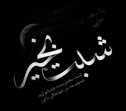عکس شب بخیر به عربی