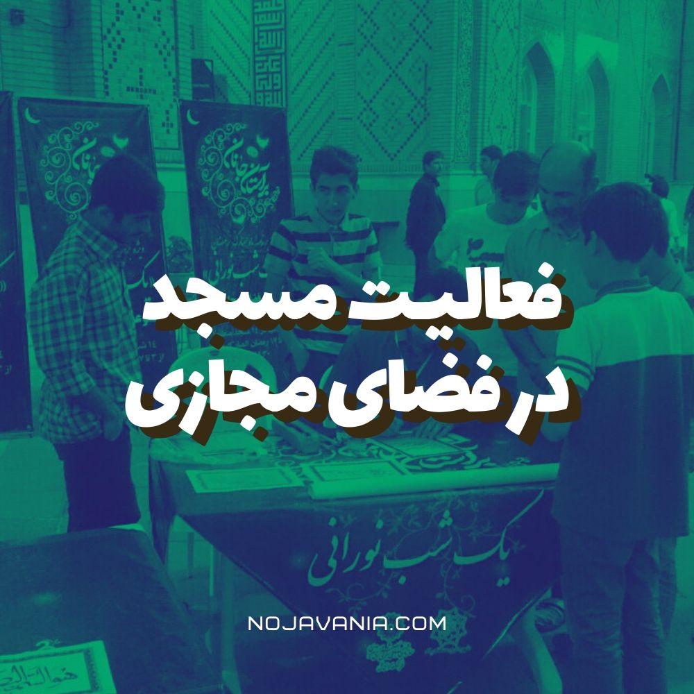فعالیت مسجد در فضای مجازی