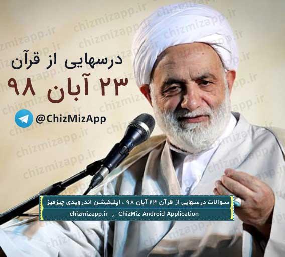 جواب درسهایی از قرآن 23 آبان 98 + سوالات
