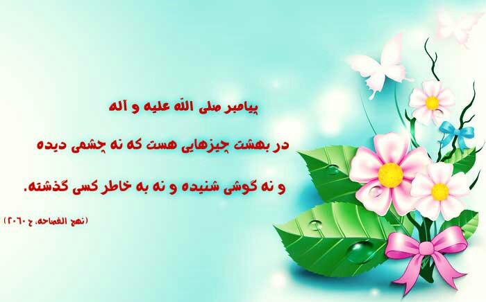 اوصاف بهشت