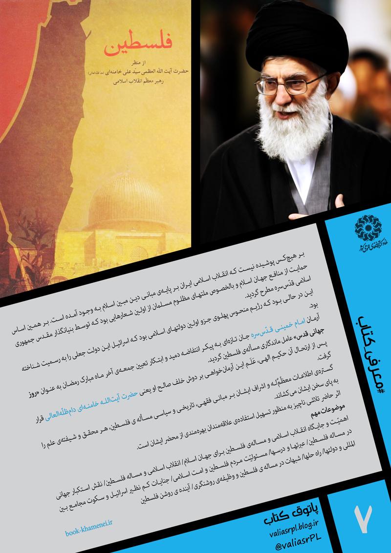 فلسطین از منظر رهبر معظّم انقلاب اسلامی