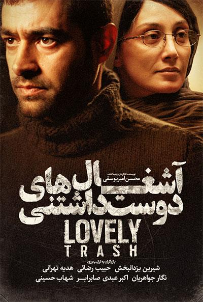 فيلم آشغال هاي دوست داشتني