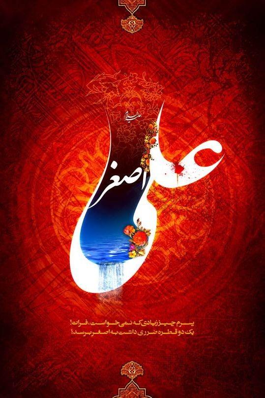عکس والپیپر محرم برای موبایل نام علی اصغر