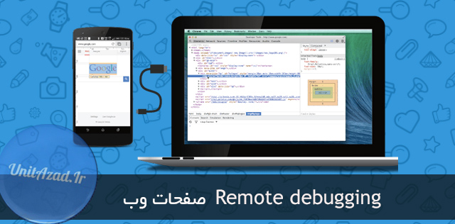 Remote debugging صفحات وب