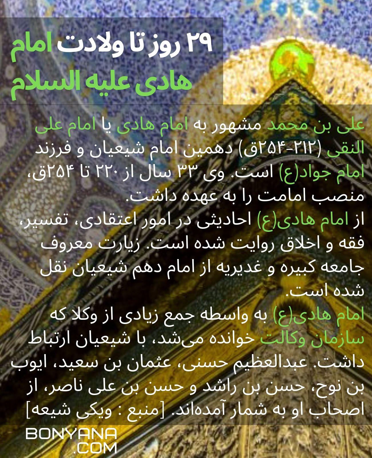 روز شمار ولادت امام هادی علیه السلام