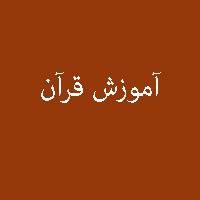 پاسخ تمرین نمونه سوال کتاب آموزش قرآن هشتم 2