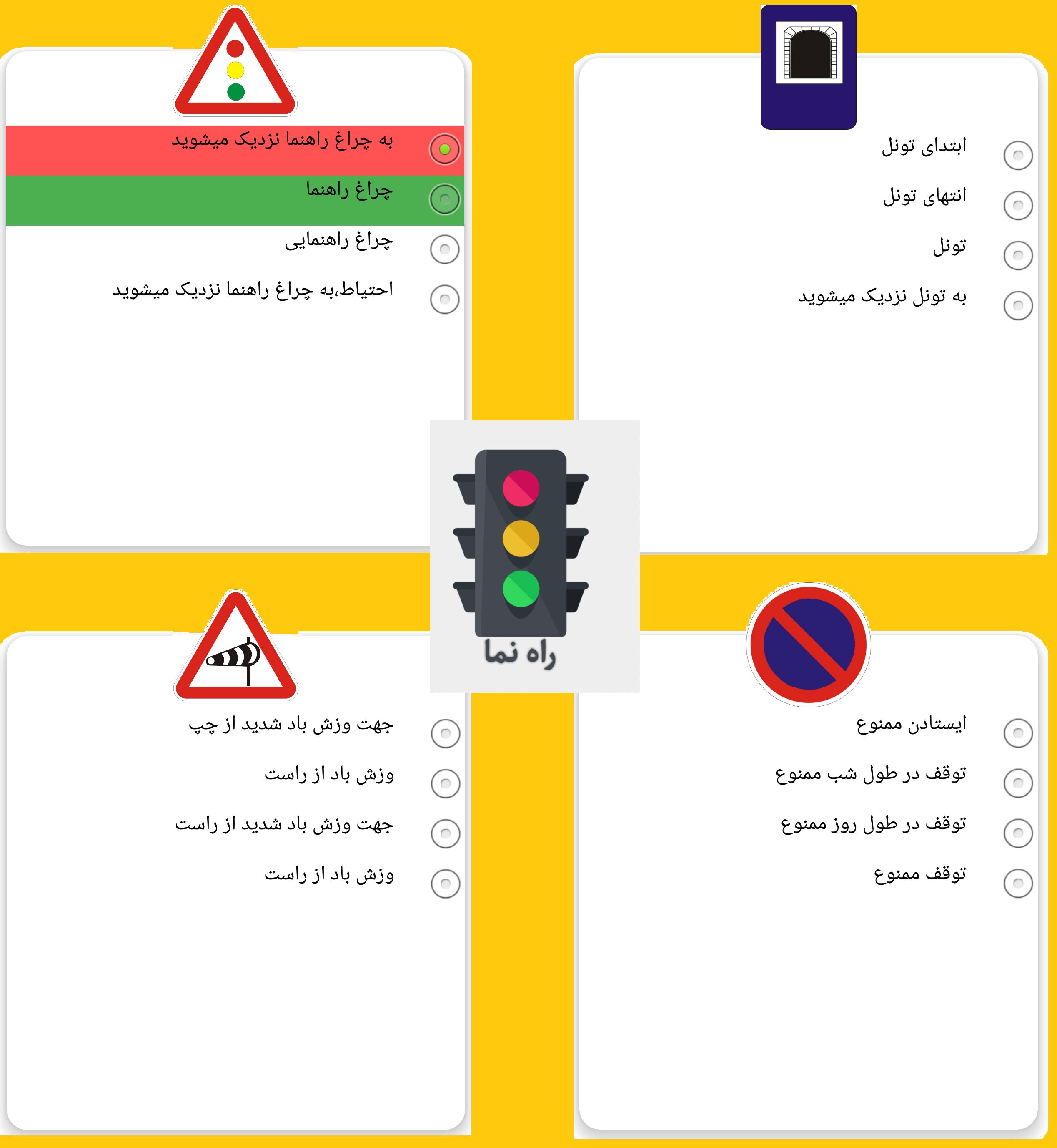 آزمون گواهینامه متورسیکلت و ماشین