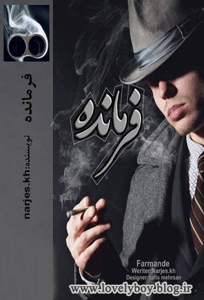 دانلود رمان فرمانده | اندروید apk ، آیفون pdf ، epub و موبایل
