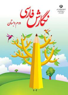 جواب نگارش فارسی دوم دبستان صفحه ۳۹