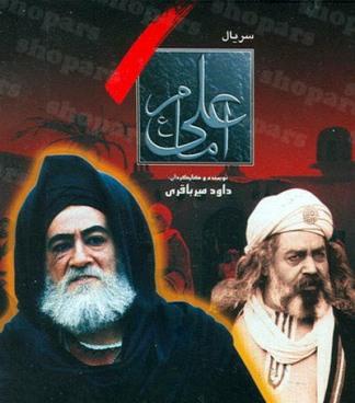 آهنگ تیتراژ سریال «امام علی (ع)» + متن شعر