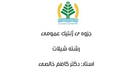جزوه ژنتیک عمومی رشته شیلات-دانشگاه کشاورزی و منابع طبیعی ساری