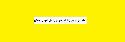 درس اول عربی دهم
