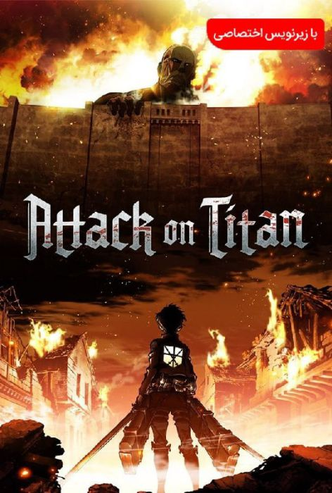 انیمیشن Attack on Titan 2020