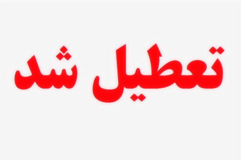 تعطیلی موقتی مرکز رسیدگی به امور مساجد تا اطلاع ثانوی
