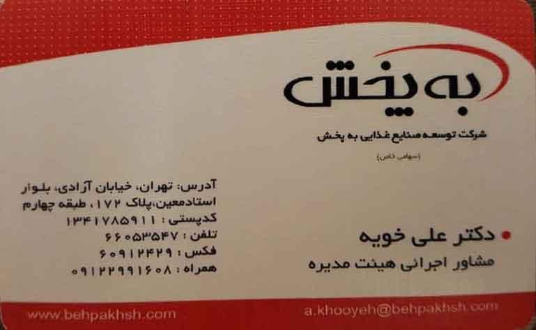 علی خویه | مشاور شرکت های پخش مویرگی کالا و مواد غذایی