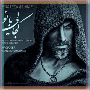 متن آهنگ کجایی بانواز مرتضی اشرفی