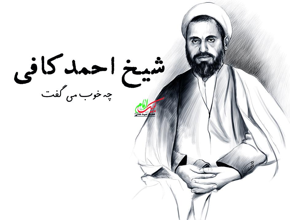 شیخ احمد کافی چه خوب می گفت -عمار سید علی
