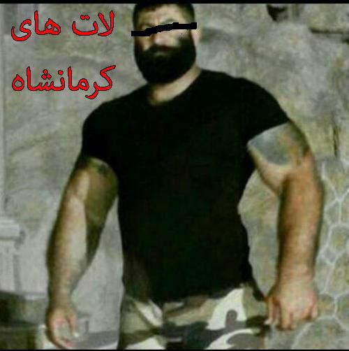 عکس لات های قدیم کرمانشاه