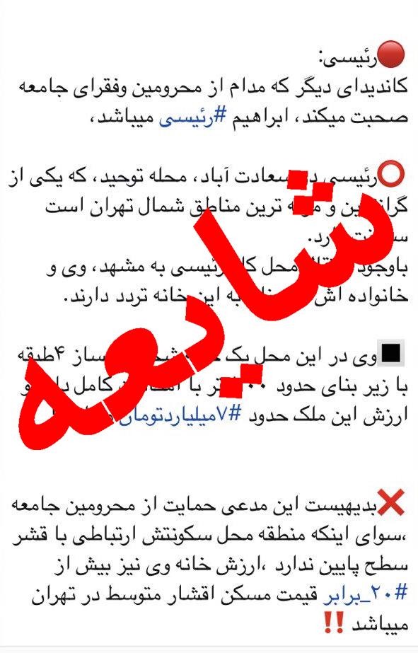 اموال و املاک حجة الاسلام دکتر رئیسی !!