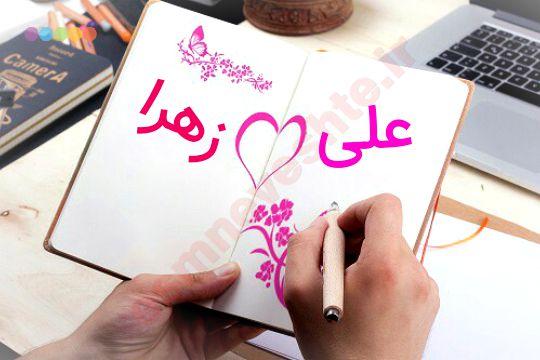 اسم علی و زهرا دو نفره