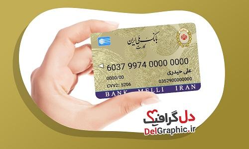 دانلود طرح لایه باز کارت جدید بانک ملی