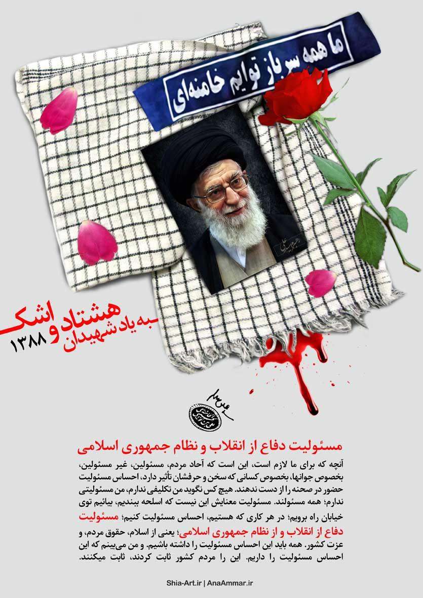 به یاد شهیدان هشتاد و اشک ...