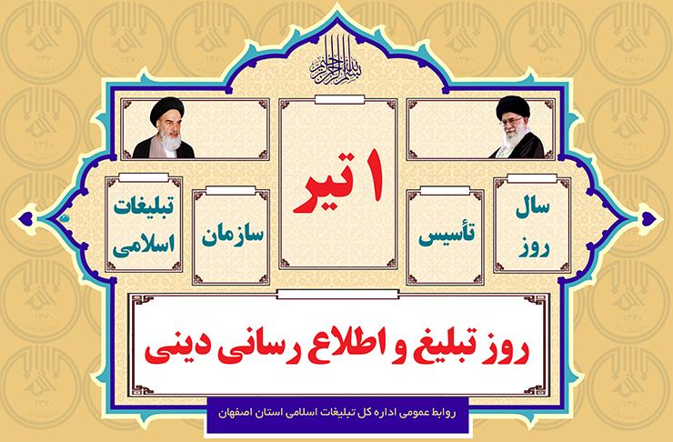 اطلاعیه اداره کل تبلیغات اسلامی اصفهان به مناسبت روز تبلیغ و اطلاع رسانی دینی