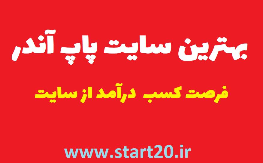 سایت پاپ آندر ایرانی | کسب درآمد با سایت از طریق پاپ آندر
