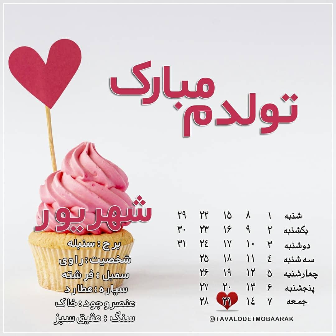 21 شهریور 99 تولدت مبارک