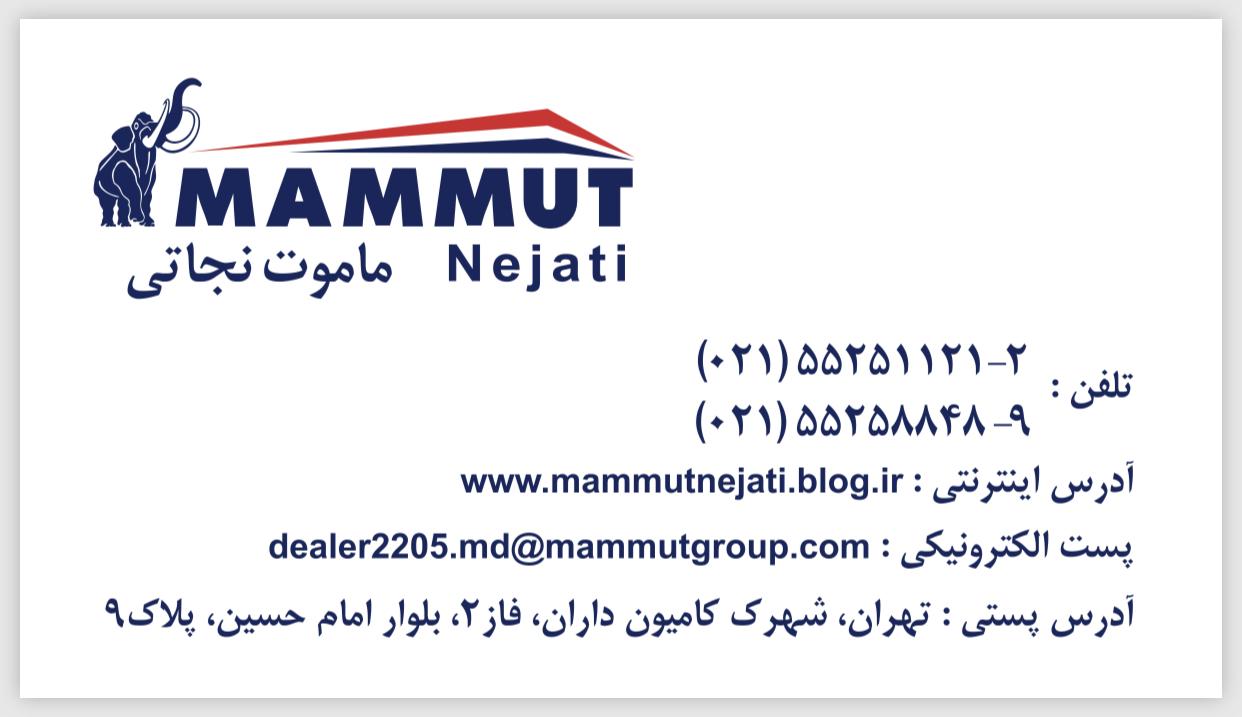شرکت ماموت نجاتى تهران 2205