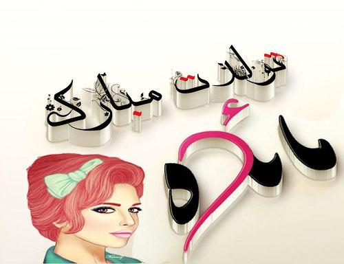 Image result for تولد مائده