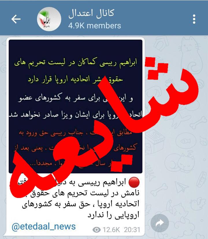 آیا حجت الاسلام رئیسی در لیست تحریم هاست؟!!
