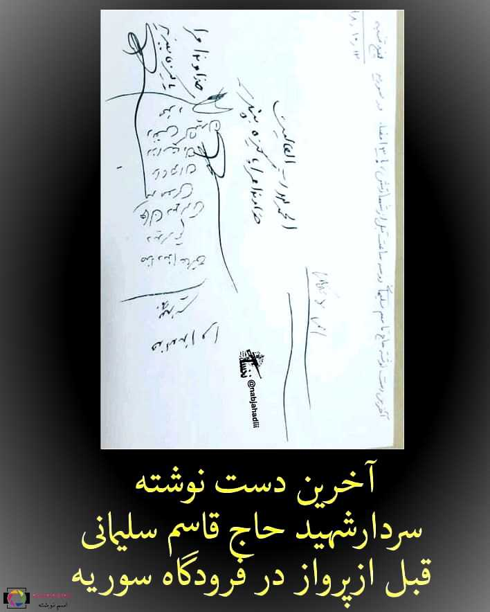 آخرین دسته نوشته سردار شهید حاج قاسم سلیمانی قبل از پرواز در فرودگاه سوریه