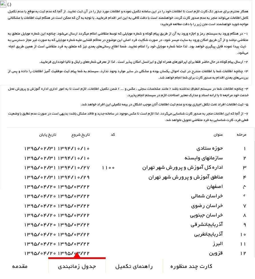 فرم ثبت نام اطلا3عات تک کارت فرهنگیان ثبت نام تک کارت فرهنگیان – سایت قیمت ها