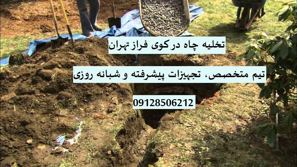 تخلیه چاه در کوی فراز تهران