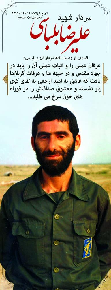 سردار شهید علیرضا بلباسی