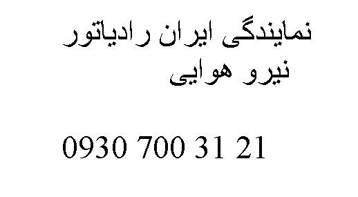 نمایندگی ایران رادیاتور نیرو هوایی