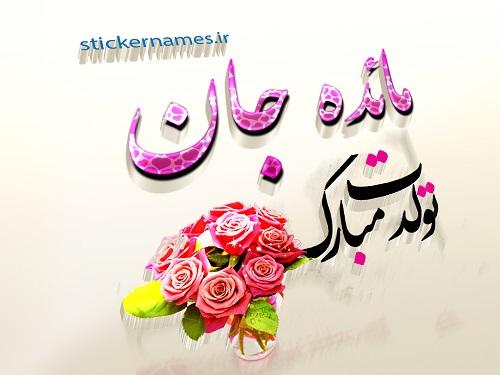 کیک اکرم جان تولدت مبارک عکس نوشته مائده جان عزیزم تولدت مبارک :: استیکر نام ها