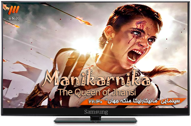 دانلود فیلم Manikarnika The Queen of Jhansi 2019 زیرنویس دوبله