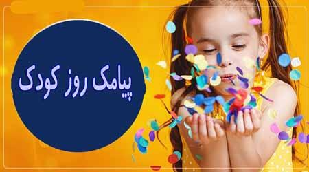 پیامک روز کودک مبارک 99