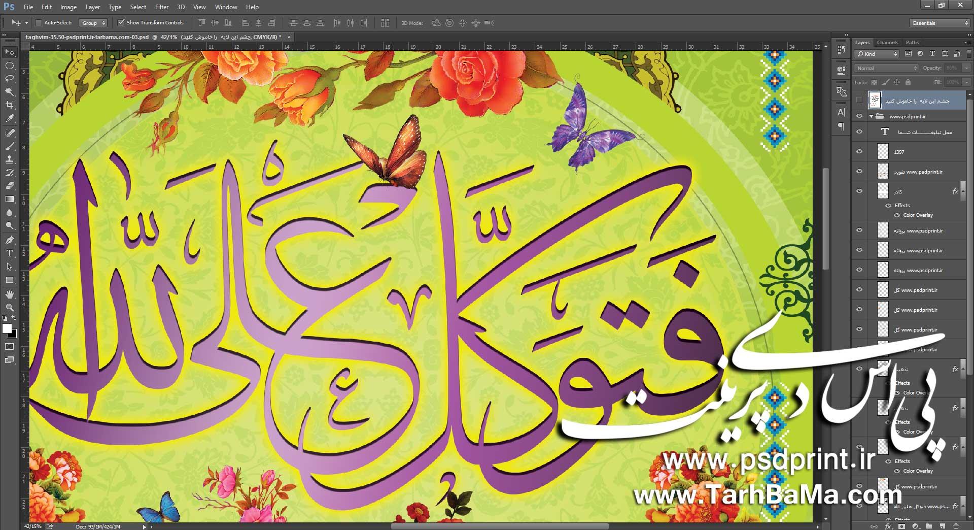 تقویم دیواری 97 فتوکل علی الله