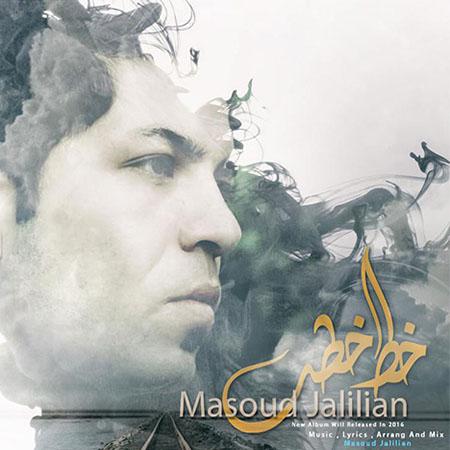 دانلود آلبوم جدید مسعود جلیلیان به نام خط خطی