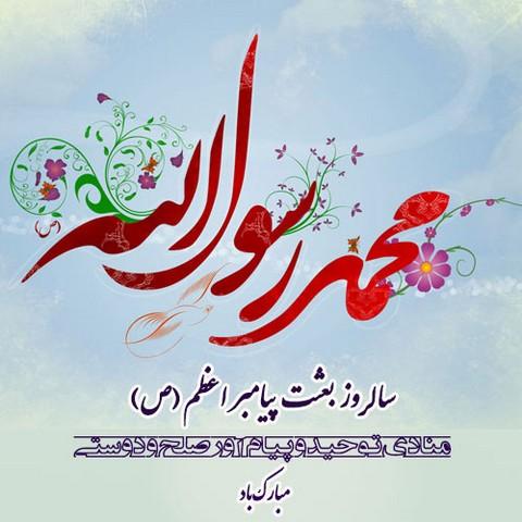 مبعث اکرم (ص)
