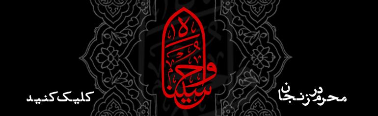 محرم در زنجان