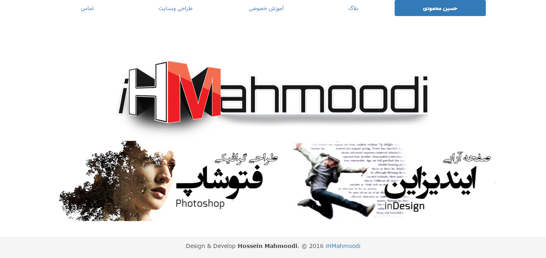 وبسایت شخصی حسین محمودی-نسخه قدیمی