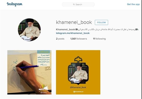صفحه کتاب رهبر انقلاب در تلگرام و اینستاگرام راهاندازی شد
