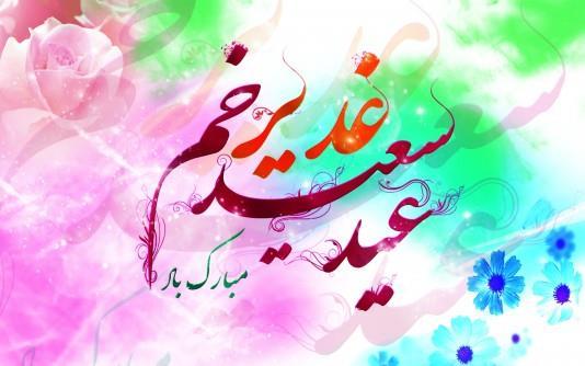 اس ام اس تبریک رسمی به مناسبت عید سعید غدیر