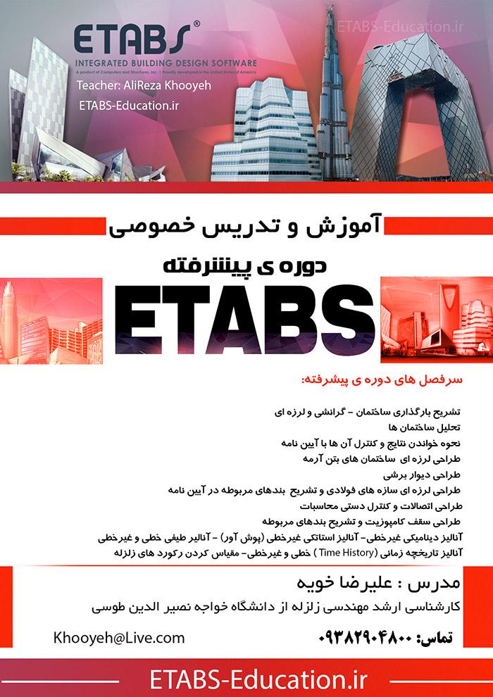 آموزش خصوصی ایتبس Etabs